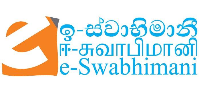 e-Swabhimani