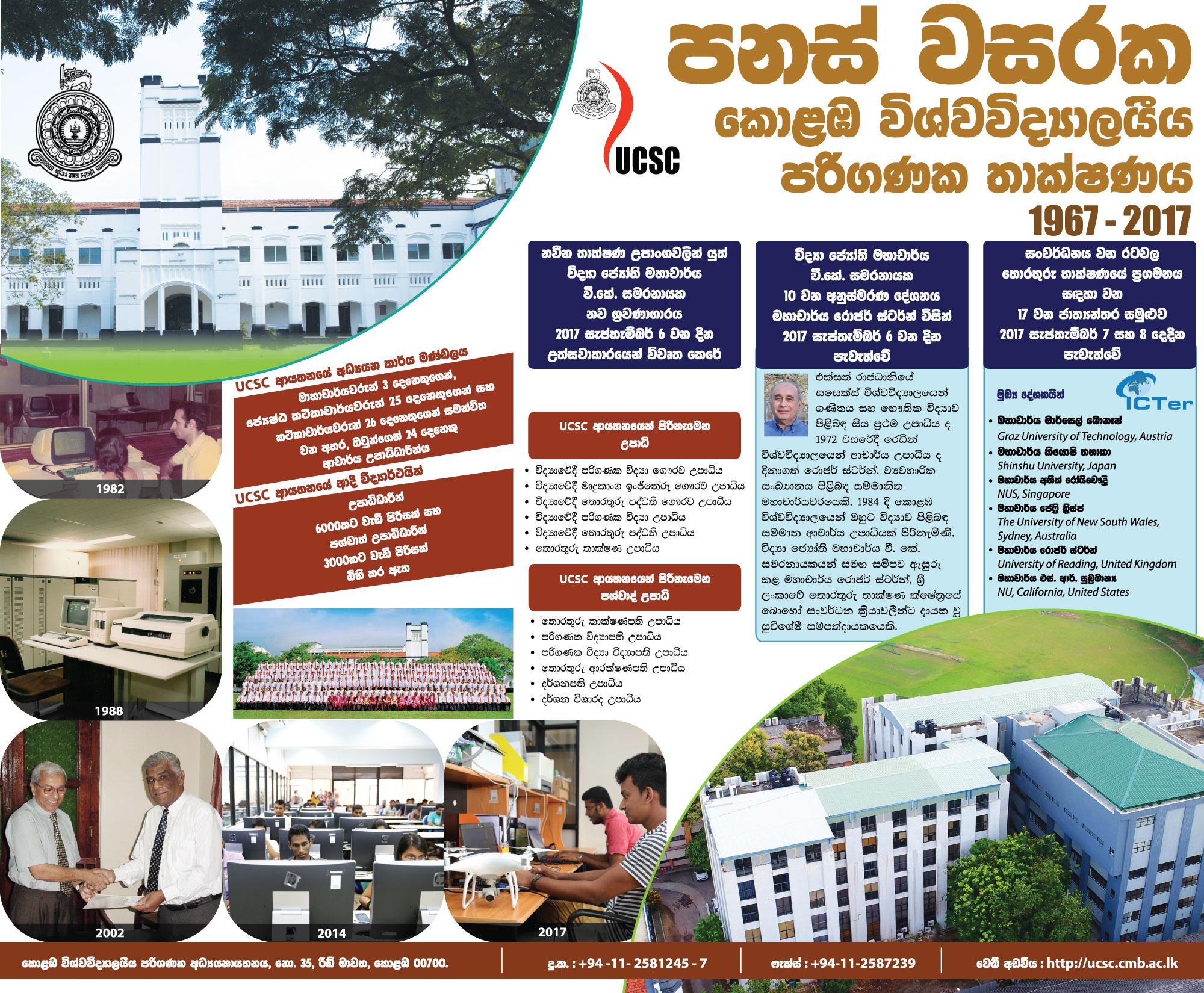 Newspaper Advertisement - Sinhala - UCSC