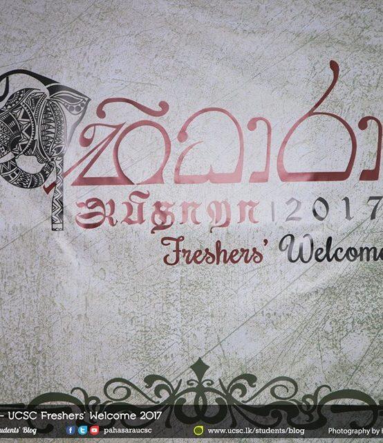 """""""Abhidhaaraa"""" – Fresher's Welcome 2017"""