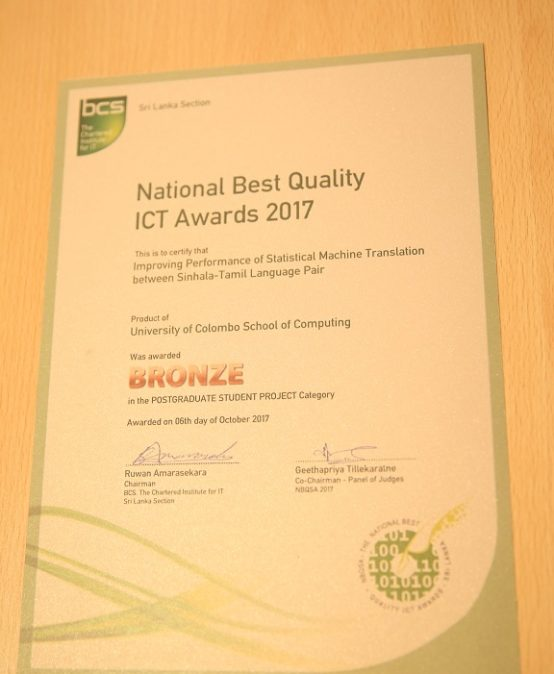 National Best Quality ICT Awards 2017