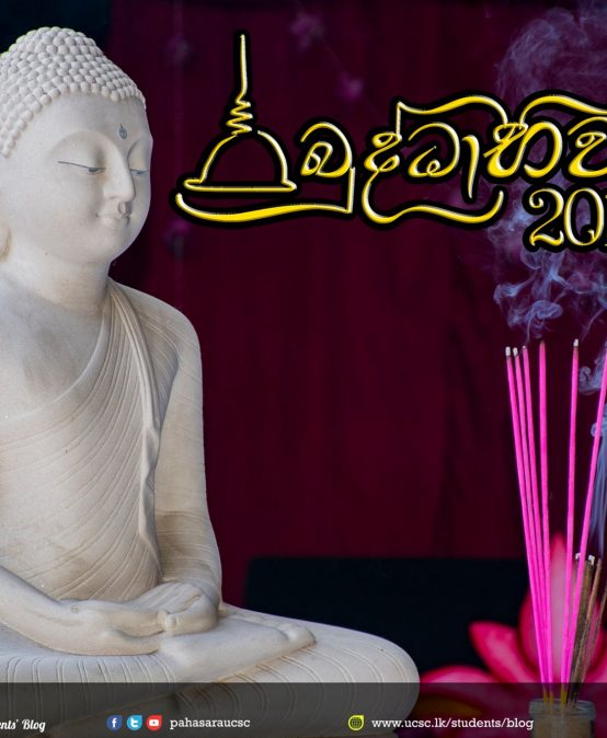 Buddhabiwandana 2019